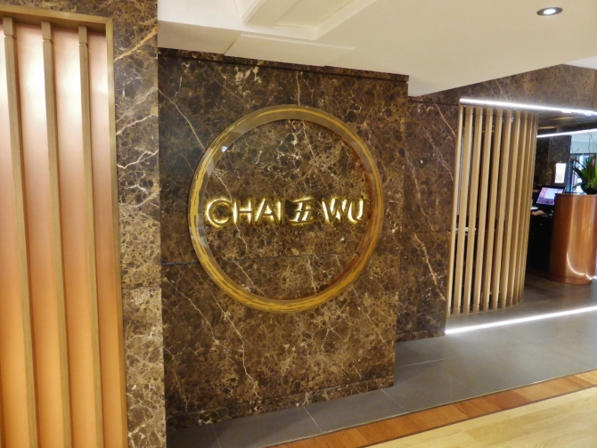 Chai Wu Harrods restaurant review Knightsbridge Ladies Who Lunch